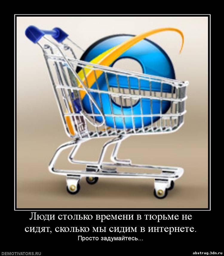 Магазины Интернет
